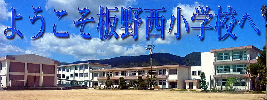 板野西小学校