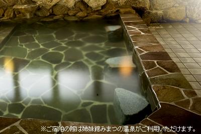みまつ温泉